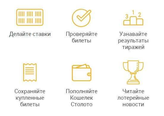 СТОЛОТО Application