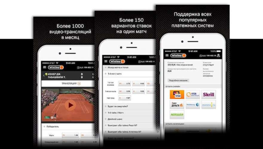 Мобильное приложение Leonbets