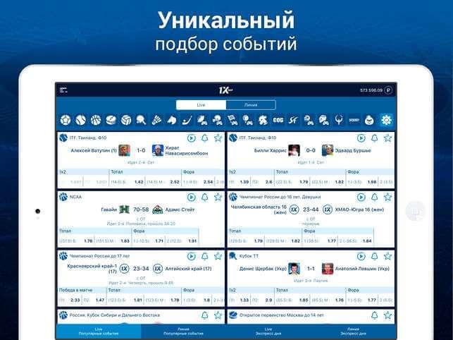 приложение 1хставка для планшета
