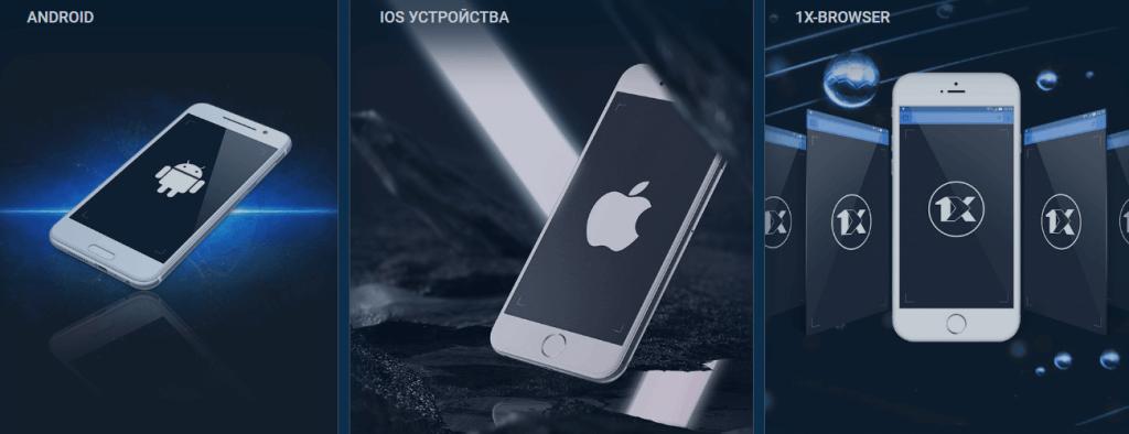 мобильная версия и приложение 1хставка