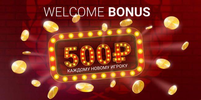 Промокод Olimp 2021: получи 500 рублей без депозита