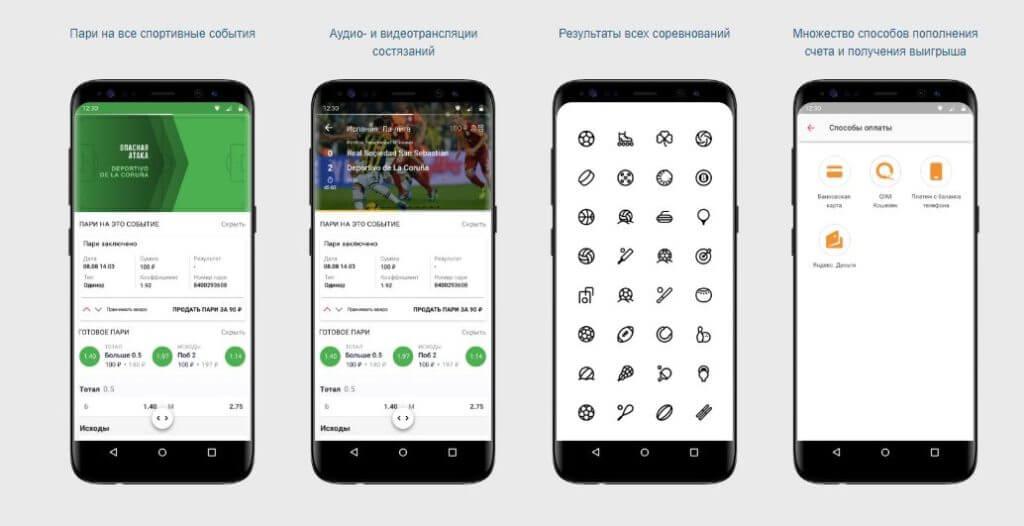 Мобильное приложение Фонбет