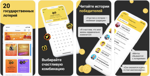 приложение столото для айфона