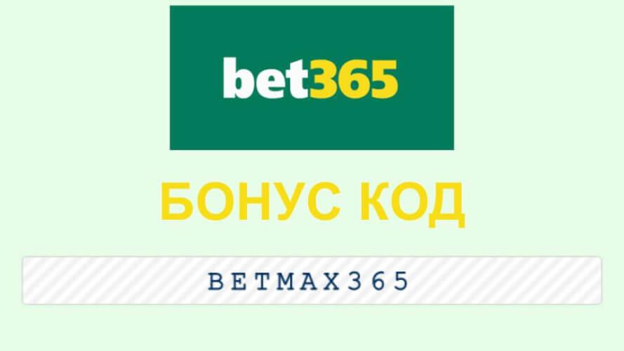 Bet365 бонус код * BETMAX365 * для новых пользователей