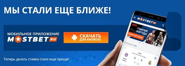 Мостбет Мобильное Приложение