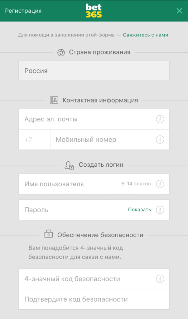 bet365 мобильная регистрация
